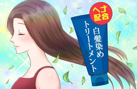 ヘナ入り白髪染めトリートメントの特徴・メリット・デメリット&おすすめ商品5選