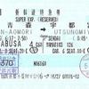 はやぶさ4号・やまびこ126号 新幹線特急券