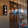 十二個(Juniko)-メキシコ グアダラハラの高級寿司屋