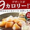 遠藤製餡を紹介するにゃ 【カロリーゼロ和スイーツ】