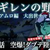 【新ギレンの野望】 アムロ編 大出世チャレンジプレイ(目指せ将軍! 連邦軍大将!) 第3話 「空爆! ダブデ陸戦艇」