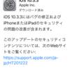 AppleがiOS10.3.3リリース!
