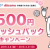 THEO+ドコモの利用でもれなく全員に500円キャッシュバックキャンペーン(ドコモ口座)