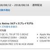 カスタマイズiMac,上海からの旅①〜出荷準備完了〜