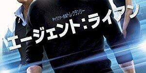 【エージェント・ライアン】映画の感想:クリス・パイン×ケビン・コスナー版