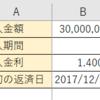 Excel関数で住宅ローンの返済シミュレーション表を作ったので公開してみる