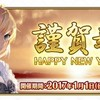 お正月キャンペーン実施!+ガチャ結果(FGOプレイ日記 その39)