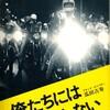 tsun-zaku: 瓜田吉寿〈ブラック・エンペラー〉 「俺たちには土曜しかない-暴走族の手記」...