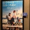 映画『志乃ちゃんは自分の名前が言えない』を観てきました。