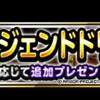 level.1824【雑談】サマーレジェンドドリームくじと超魔王ミルドラース!?