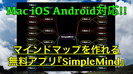 【SimpleMind】マインドマップを作れる無料アプリ!Mac・iPhone・Android対応で機能も豊富!