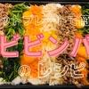【ホットプレートで簡単レシピ】焼肉ビビンバのレシピ!子供4人の大家族で食す。