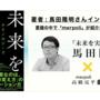 話題の書籍「未来を実装する」にmerpoliが登場。著者の馬田さんにお話をうかがいました!(後編)