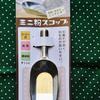 100円ショップ『Seria』で「ミニ粉スコップ」を購入。コーヒー粉をすくうのに便利でした
