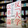 『反「大学改革」論』本が出ます