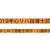 2019年度心リハ指導士講習会のまとめ①運動生理学・心臓病学編