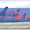 デルタ航空が撤退へ、理由は成田‐グアム路線を維持する十分な需要がないため