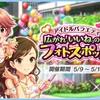「アイドルバラエティ 広がれ「いいね」の輪!必見♪フォトスポット計画」開催!