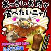 長期開催イベント「おっきいお肉が食べたいニャ!」 生産可能武器(マグネットスパイク)性能と生産・強化素材