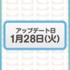 【DQウォーク(40)】上級職が1月28日に実装決定(=゚ω゚)ノ