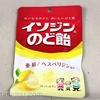 【レビュー】コンビニで買ったイソジンのど飴フレッシュレモン味を食べてみた!!