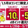<本日終了>コンビニ限定!d払いで+5%~10%還元キャンペーン!4月28日~5月11日