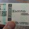 東京新聞杯2020の予想をしてみたいと思ふ。