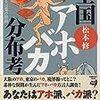 松本修著『全国アホ・バカ分布考ーはるかなる言葉の旅路』(1993→1996)