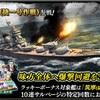 蒼焔の艦隊【重巡:筑摩(捷一号作戦)】