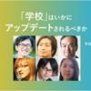 渋谷セカンドステージvol.20「学校」はいかにアップデートされるべきかレポート