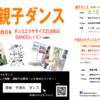 親子ダンス5/13(日)参加者募集中☆