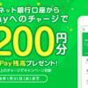 LINE PayにJNBからチャージでもれなく200円