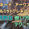 【Apex Legends】普通に投げるのは古い?グレネードなどの投げ物の応用的な使い方、テクニック