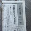 【岩手県発】文庫Xを買ってみた。【公式ネタばれまであと1日!!】