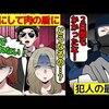 (実話)女19人を脱がせて肉の盾に。昭和史上最悪の人質事件を漫画にしてみた【三菱銀行人質事件】@アシタノワダイ