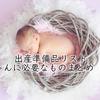 出産準備品リスト・冬生まれ編・赤ちゃん用まとめ(出産前までに買いたいもの)