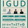 IGUDセミナー2開催します