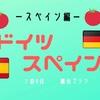 海外旅行(ドイツ+スペイン)観光プランースペイン編ー