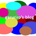 garuriro's blog