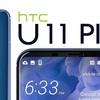「HTC U11 Plus」と「Huawei Mate 10 Pro」の本体画像が流出