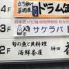 階段を上るとそこは、、100種類もの日本酒が飲み放題のお店でした!