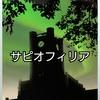 38サピオフィリア~地頭自慢の末路【地方公立卒エリートと中学受験】