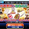 パワチャン全国決勝大会カウントダウンキャンペーン!