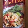 【カルディ】タイ料理好きにおすすめ!スータイ パッタイが簡単で美味しい!