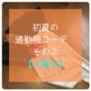 初夏の通勤服コーデ その2【火曜日】