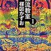 ホラー漫画おすすめ60選【名作、怖い、面白い、学校、幽霊】