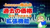 本当に安くなってる?Amazonで過去の価格データが一目瞭然になるツールを使おう!