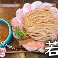 【超人気】伊賀で絶対に食べたいラーメン「若葉」のレアチャーシューつけ麺!(メニュー・混雑状況・駐車場)