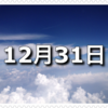 【12月31日 記念日】大晦日〜今日は何の日〜