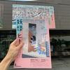 『妖怪/ヒト ファンタジーからリアルへ』川崎市市民ミュージアムにて。